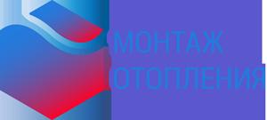 logotip-oficialnogo-sajta-montazh-otoplenia